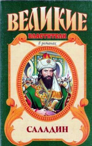 Султан Юсуф и его крестоносцы