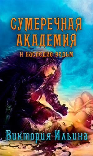 Сумеречная Академия и наследие ведьм (СИ)