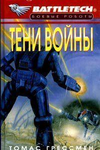 Сумерки Кланов-6: Тени войны