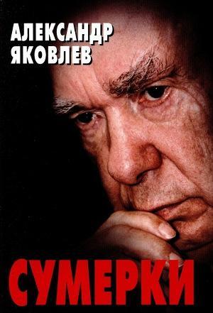 Сумерки (Размышления  о судьбе России)