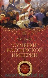 Сумерки Российской империи