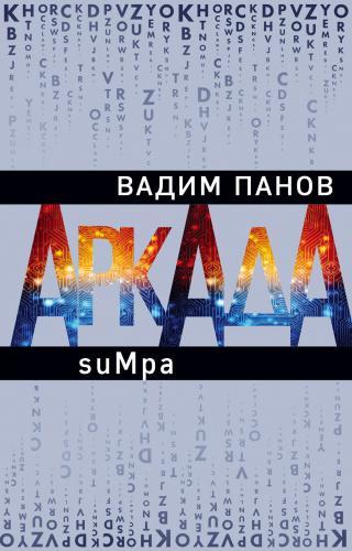 suMpa [litres]