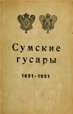 Сумские гусары. 1651-1951