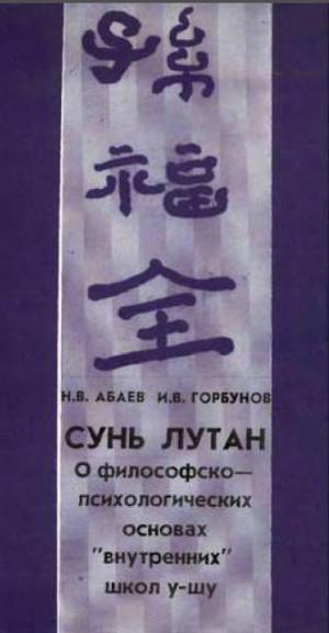 Сунь Лутан