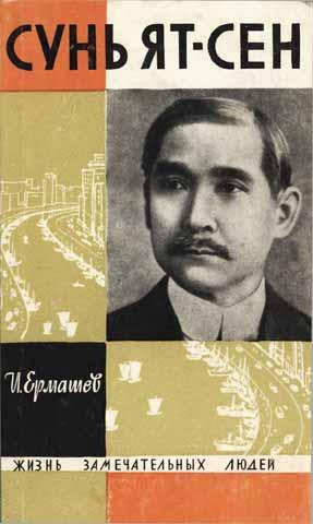 Сунь Ят-сен