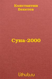 Суна-2000