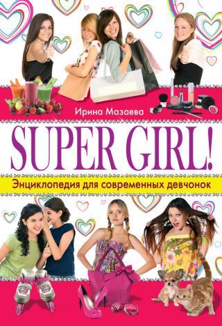 Super Girl! Энциклопедия для современных девчонок