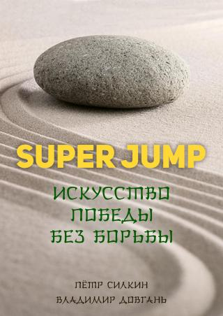SUPER JUMP. Искусство победы без борьбы