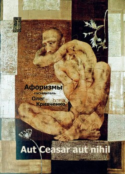 Супер сборник. Aut Ceasar aut nihil