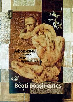 Супер сборник. Beati possidentes