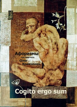 Супер сборник. Cogito ergo sum