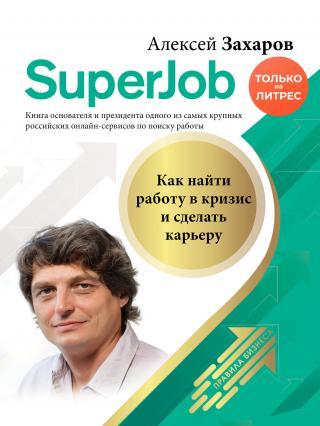 Superjob. Как найти работу в кризис и сделать карьеру [litres]