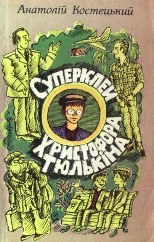 """Суперклей Христофора Тюлькіна, або """"Вас викрито - здавайтесь!"""" [другая версия]"""