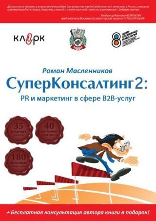 СуперКонсалтинг-2: PR и маркетинг в сфере В2В-услуг