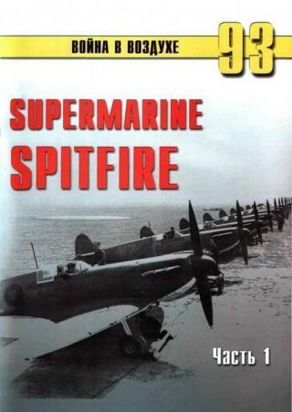 Supermarine Spitfire. Часть 1
