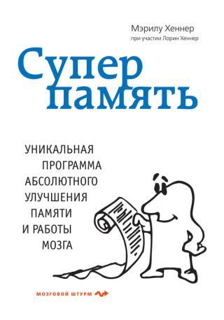 Суперпамять [litres]