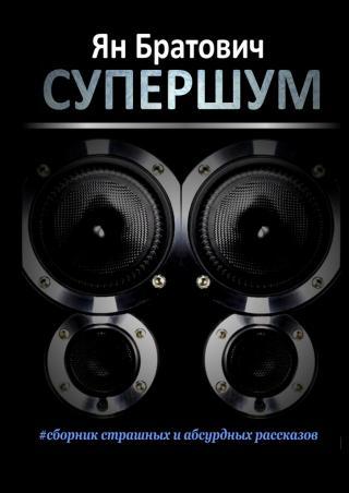 Супершум [livelib]