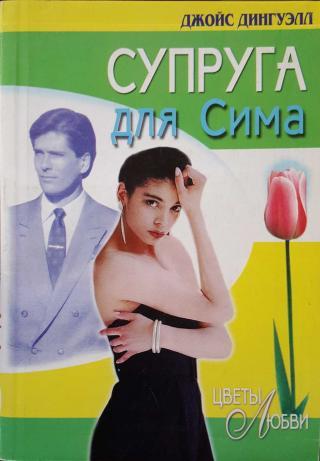 Супруга для Сима