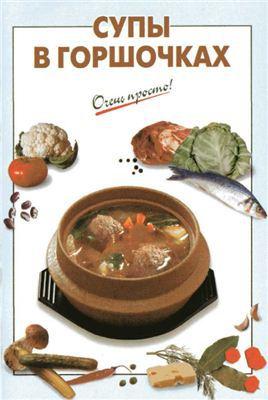 Супы в горшочках