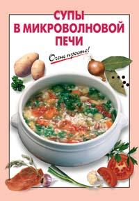 Супы в микроволновой печи