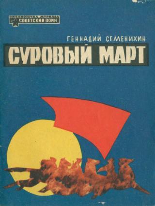Суровый март: Рассказы