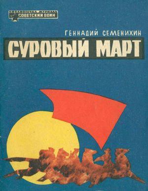 Суровый март (сборник)