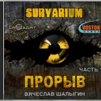 Survarium Прорыв. Штормовое предупреждение