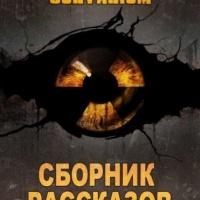 Survarium: Сборник рассказов победителей первого литературного конкурса