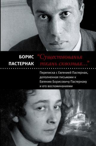 «Существованья ткань сквозная…»: переписка с Евгенией Пастернак, дополненная письмами к Евгению Борисовичу Пастернаку и его воспоминаниями