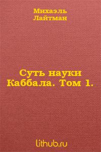 Суть науки Каббала. Том 1.