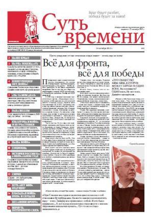 Суть Времени 2012 № 1 (24 октября 2012)