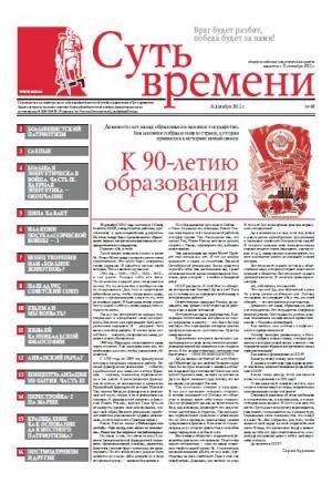 Суть Времени 2012 № 10 (26 декабря 2012)