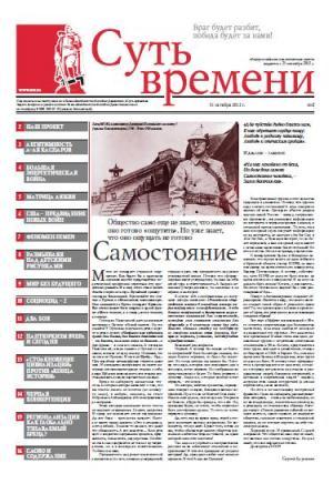 Суть Времени 2012 № 2 (31 октября 2012)