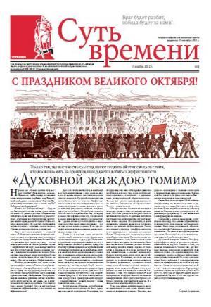 Суть Времени 2012 № 3 (7 ноября 2012)