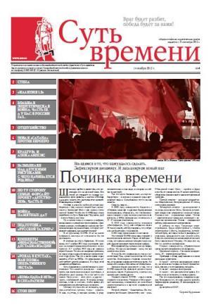 Суть Времени 2012 № 4 (14 ноября 2012)