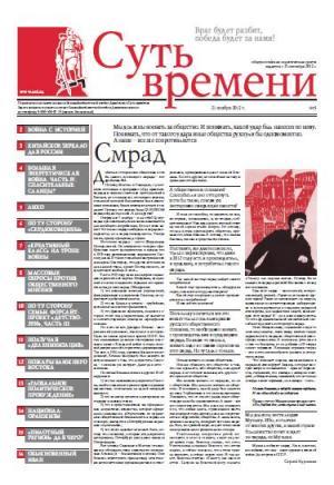 Суть Времени 2012 № 5 (21 ноября 2012)