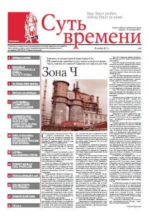 Суть Времени 2012 № 6 (28 ноября 2012)