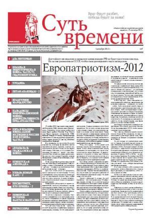 Суть Времени 2012 № 7 (5 декабря 2012)