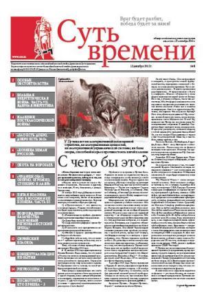 Суть Времени 2012 № 8 (12 декабря 2012)