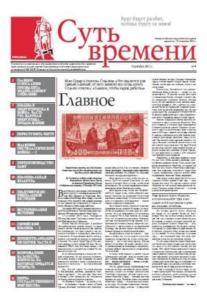 Суть Времени 2012 № 9 (19 декабря 2012)