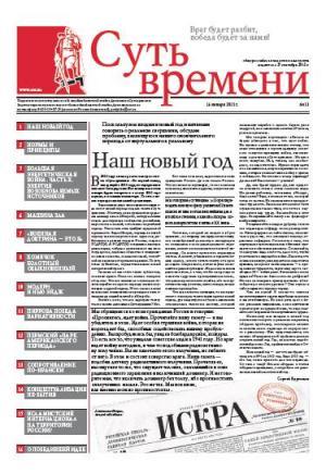 Суть Времени 2013 № 11 (16 января 2013)