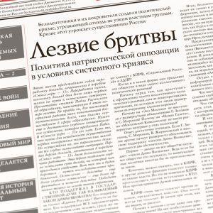 Суть Времени 2013 № 12 (23 января 2013)