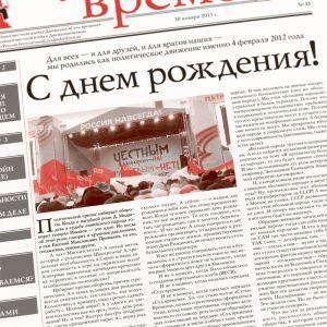 Суть Времени 2013 № 13 (30 января 2013)