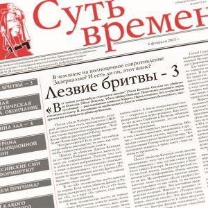 Суть Времени 2013 № 14 (6 февраля 2013)