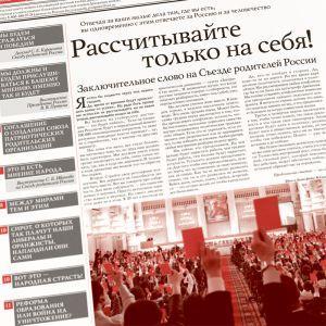 Суть Времени 2013 № 15 (13 февраля 2013)