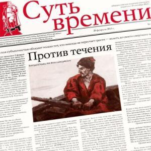 Суть Времени 2013 № 16 (20 февраля 2013)