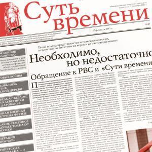 Суть Времени 2013 № 17 (27 февраля 2013)