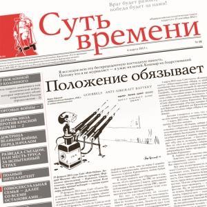 Суть Времени 2013 № 18 (6 марта 2013)