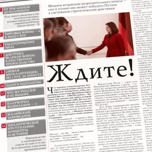 Суть Времени 2013 № 20 (20 марта 2013)