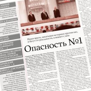 Суть Времени 2013 № 22 (3 апреля 2013)